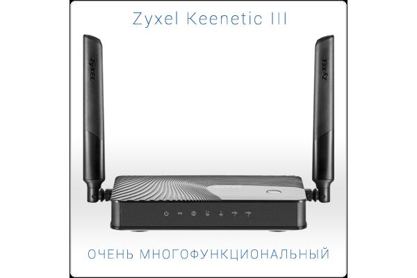 Zyxel Keenetic Giga III