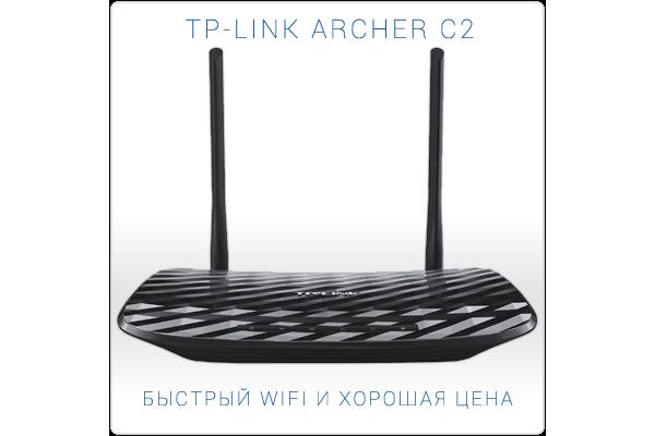 TP Link Archer C2